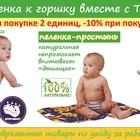 Купите ЭКО ПУПС - ПОЛУЧИТЕ СКИДКУ!! Многоразовые подгузники ТМ ЭКО ПУПС.