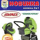Новые!!! Супер Adamex COSMOS 2014.Доставка по Украине.