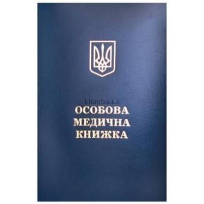 Мед.книжки(санитарные)