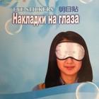 Накладка на глаза с биофотонами (глаукома,дальнозоркость, слабое зрение)