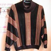 свитер бархатный 50-52р