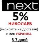 NEXT - всего 5%! Останетесь довольны!