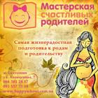 Курсы для беременных в центре Киева и на Святошино