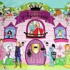 В гостях у принцесс - книга с игрой + раскраски + наклейки