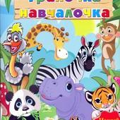 Книга Игралочка-обучалочка Животные, Динозаврики + многоразовые наклейки