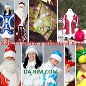 Карнавальные,маскарадные костюмы,маски,(детям,взрослым).Дед мороз,снегурочка.