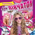 Энциклопедия для девочек - Самая красивая 2
