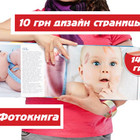 Фотокнига - 140 грн