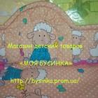Высокие бортики в кроватку новорожденного