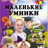 Энциклопедия Маленькие умники