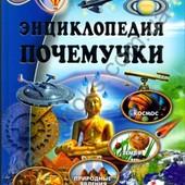 Энциклопедия Почемучки