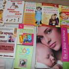 Книги по воспитанию,развитию и уходу