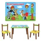 Детский столик с двумя стульчиками с изображением любимого мультика Простоквашино.