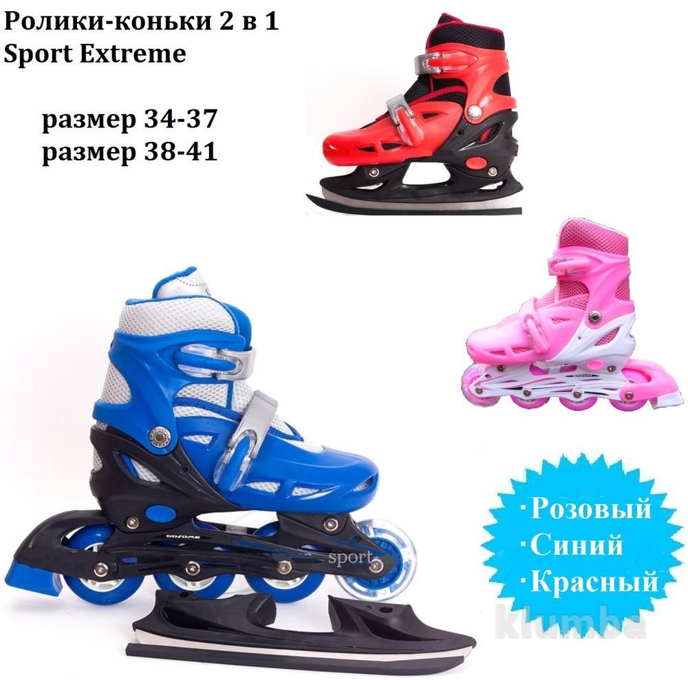 Ролики-коньки раздвижные 2в1 sport extreme: 34-37, 38-41 размер фото №1