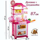Кухня игровая детская - высокая (87см) розовая со звуковыми и световыми эффектами. Кухня большая