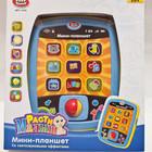 Детский планшет «Расти малыш» Play Smart 7374