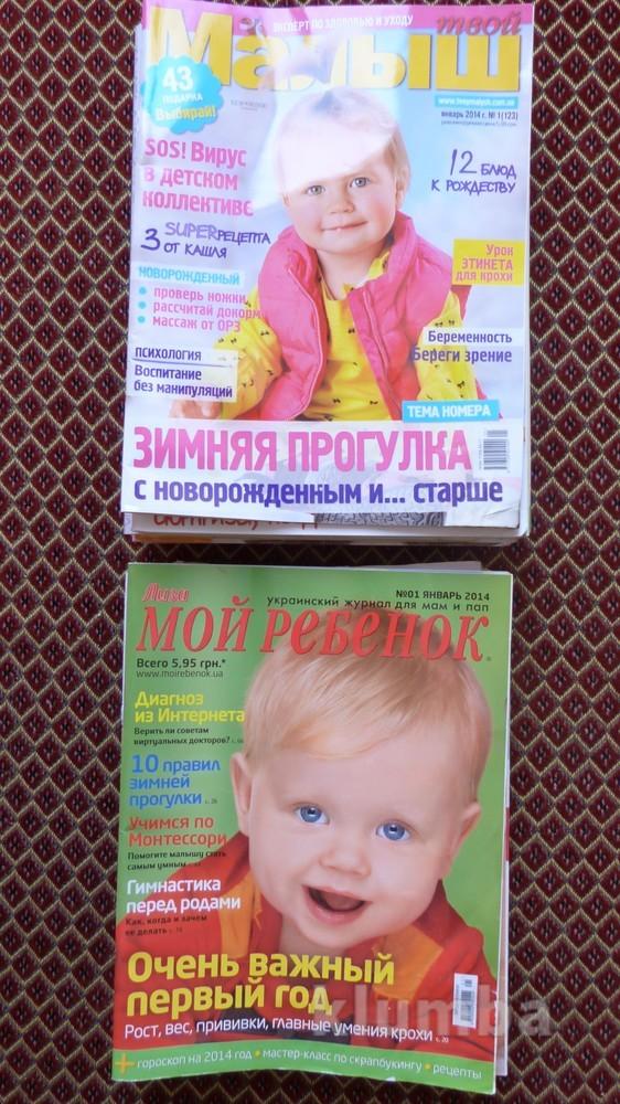 """Журналы """"твой малыш"""" и """"мой ребёнок"""" фото №1"""