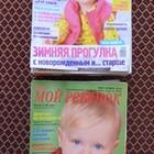 """Журналы """"Твой малыш"""" и """"Мой ребёнок"""""""