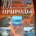 101 памятник природы/архитектуры/великий город. Ранок. на укр. и рус. яз.