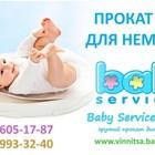 Дорого покупать весы для новорожденных? Берите напрокат!