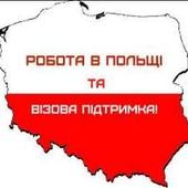 ВІЗА.Виготовлення робочої візи до Польщі.Відкриваємо 100%.