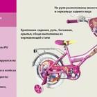 12 дюймов велосипед для девочки