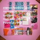 Наборы резинок+станок усиленный Rainbow Looм+аксессуары