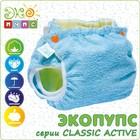 Многоразовый подгузник Экопупс Classic Aктиве, комплект , 6-12 кг, 10-15 кг