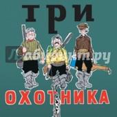 Николай Носов: Три охотника