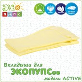 Дополнительные вкладыши для Экопупсов серии Aктиве, 2 шт., 6-12 кг, 10-15 кг