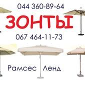 Солнцезащитный зонт, зонт для кафе, зонт садовый, зонт для ресторана, пляжный зонт