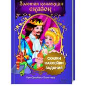 Книга с наклейками  Король Дроздобород, Русалка в пруду