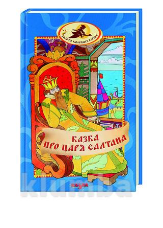 Книга казка про царя салтана  / украинская / фото №1