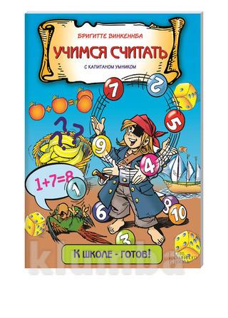Книга Учимся считать с капитаном Умником фото №1