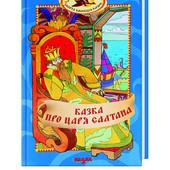 Книга Казка про царя Салтана  / Украинская /