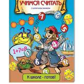 Книга Учимся считать с капитаном Умником
