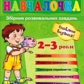 Навчалочка 2-3 роки