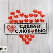 Номерной знак на коляску Сделан с любовью