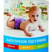 Многоразовый подгузник Bambino - внеший слой флис.
