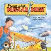 Юхансон: История самолётов. Рассказывает Мулле Мек.