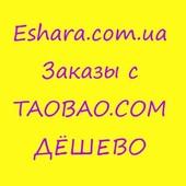 Заказы с taobao(точка)com и других магазинов дёшево