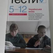 Українська мова. Тести 5-12 класи