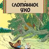 Книга Эрже: Сломанное Ухо. Приключения Тинтина.