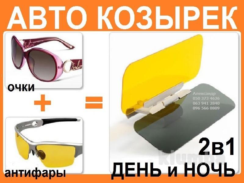 Под заказ - $17. солнцезащитный авто козырек, 2в1, день+ночь, очки от солнца+ фото №1