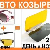 Под заказ - $17. Солнцезащитный авто козырек, 2в1, День+Ночь, Очки от солнца+