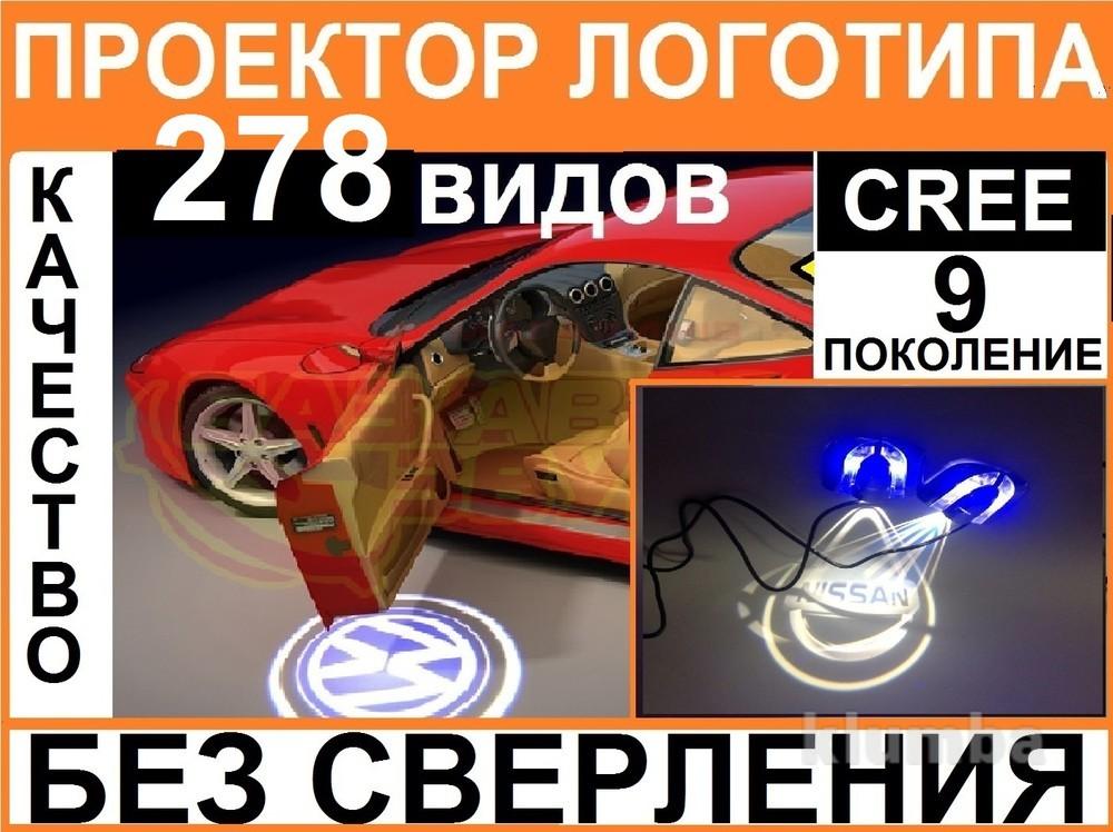 Качество! Без сверления!!! 278видов Подсветка дверей (врезная) Проектор логотипа авто фото №1