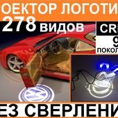 Качество! Без сверления!!! 278видов Подсветка дверей (врезная) Проектор логотипа авто