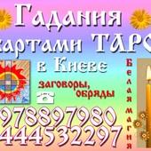 Гадания марсельскими картами Таро по телефону и на приеме в Киеве