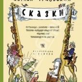 Корней Чуковский: Сказки с илл. К. Ротова. Акция!