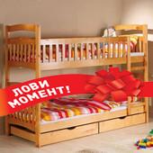 Супер пропозиція Кровать двухъярусная